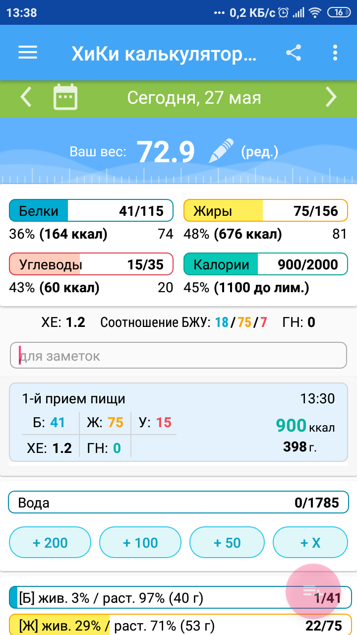 Screenshot_2019-05-27-13-38-01-281_ru.hikisoft.calories.png