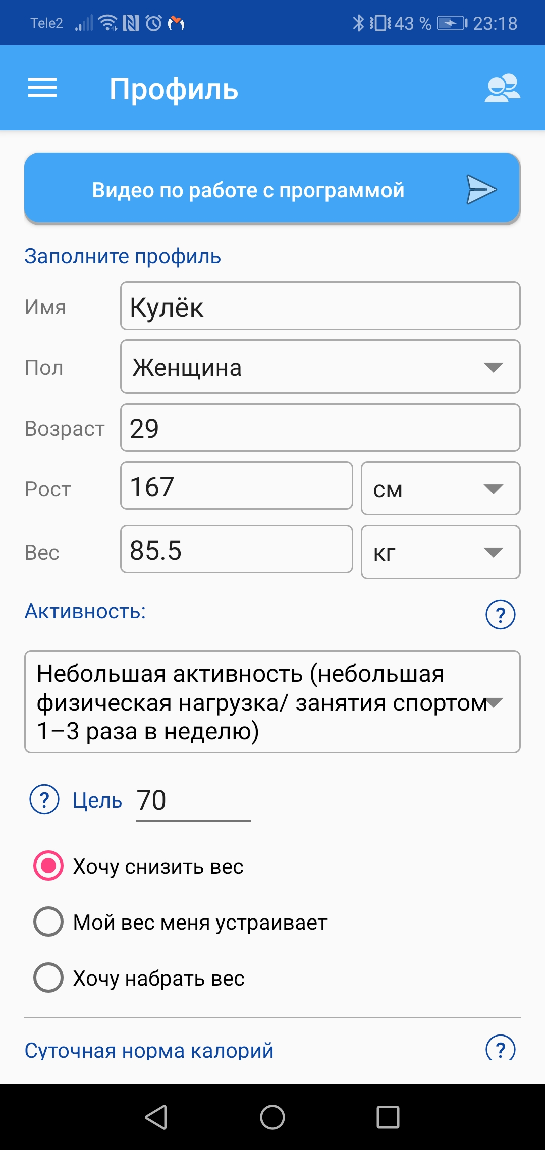 Screenshot_20190904_231834_ru.hikisoft.calories.jpg