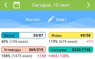 Screenshot_20190910_234707_ru.hikisoft.calories.jpg