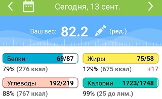Screenshot_20190913_222517_ru.hikisoft.calories.jpg