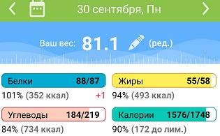 Screenshot_20191001_114102_ru.hikisoft.calories.jpg