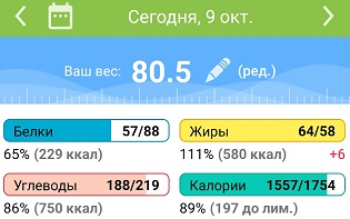 Screenshot_20191009_224526_ru.hikisoft.calories.jpg