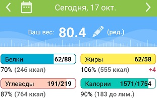 Screenshot_20191017_234044_ru.hikisoft.calories.jpg