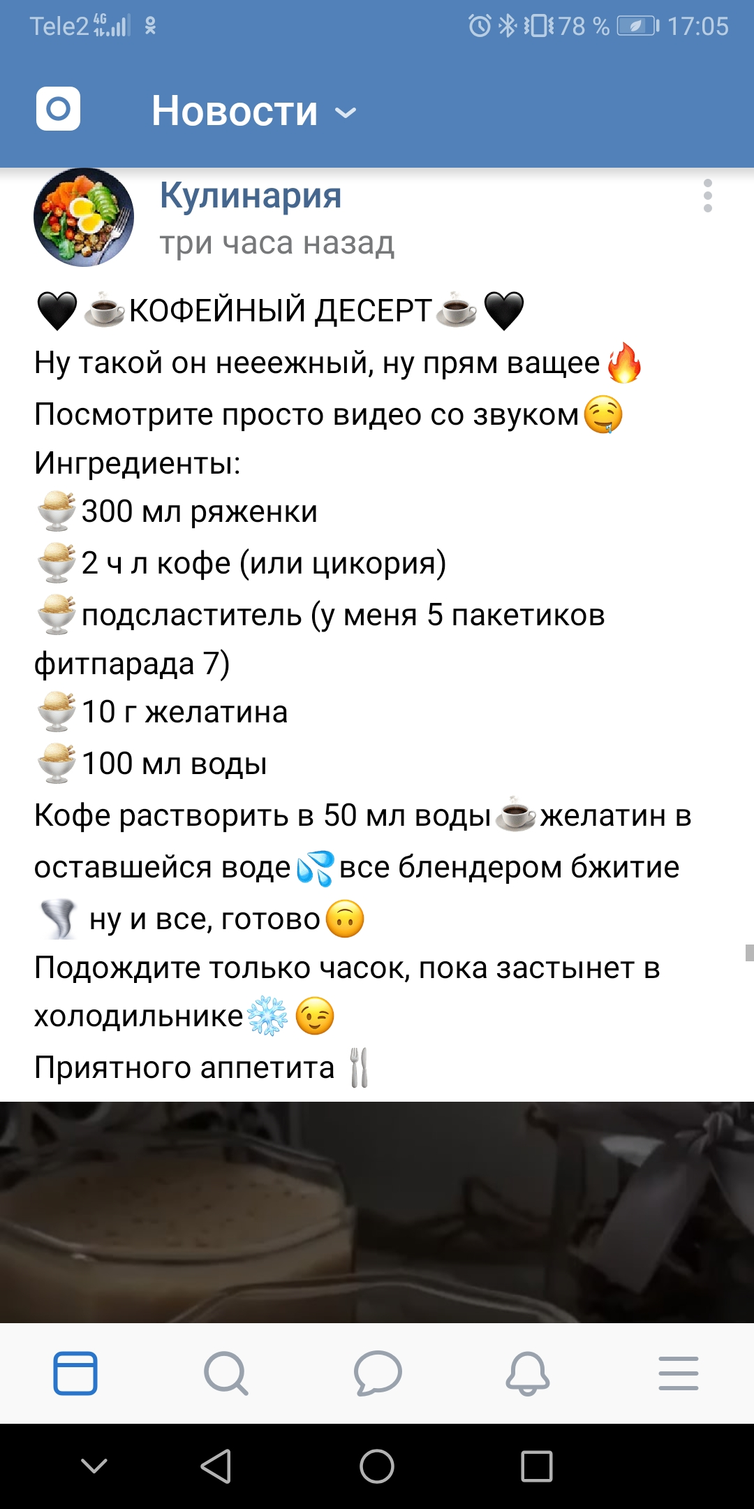 Screenshot_20191020_170524_com.vkontakte.android.jpg